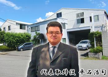 平石 浩司(代表取締役)